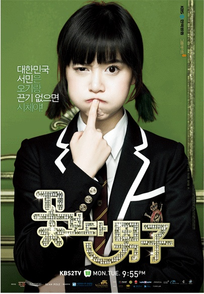 Boys_Before_Flowers_Posters_01