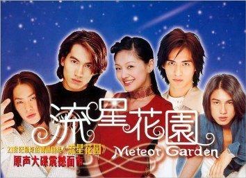 Meteor+Garden[1]